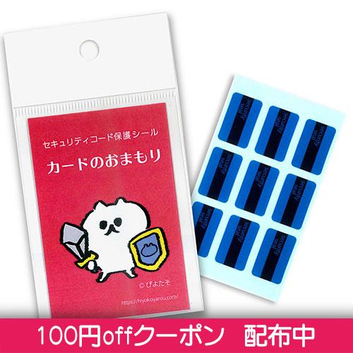 クーポンコード card-omamori